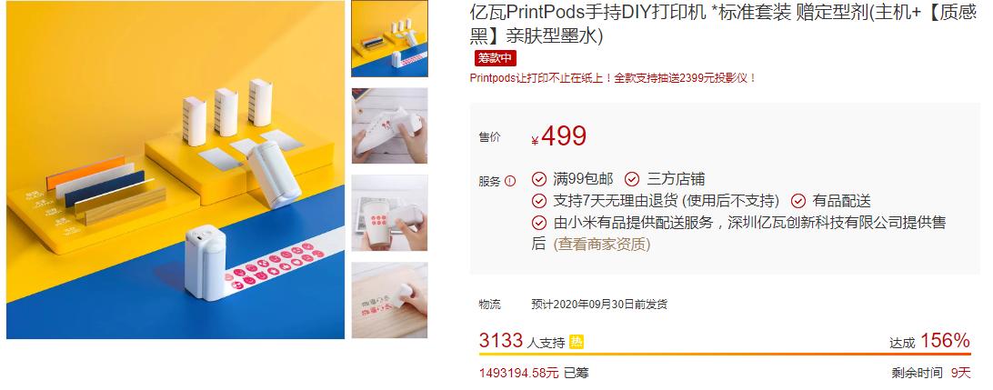 WeChat Screenshot_20200820172005.png
