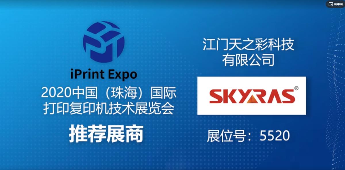 2020中国(珠海)国际打印复印机技术展览会推荐展商 天之彩