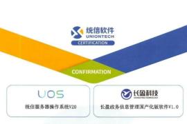 统信UOS与长盈科技完成互认证