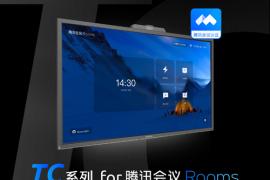 newline 与腾讯会议合作,推出TC系列交互屏新品