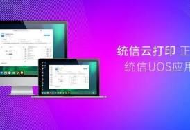 统信云打印正式上线 UOS 应用商店