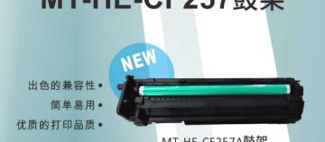 名图推出新品257DR鼓架