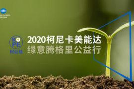 2020柯尼卡美能达绿意腾格里公益行