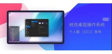 统信发布桌面操作系统V20个人版(1011)