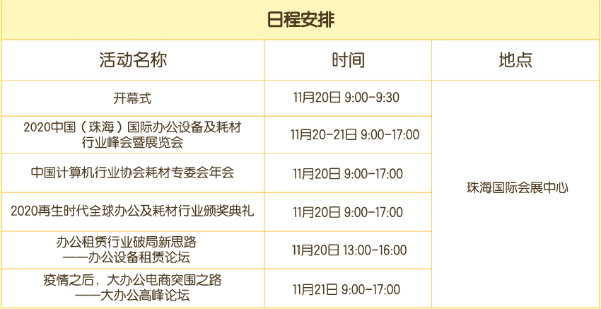 时间表(1102最新).png