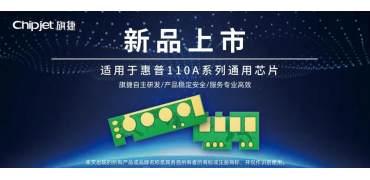 旗捷推出适用于惠普110A /118A 系列硒鼓通用芯片