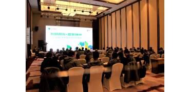 2020利盟合作伙伴峰会成功举办