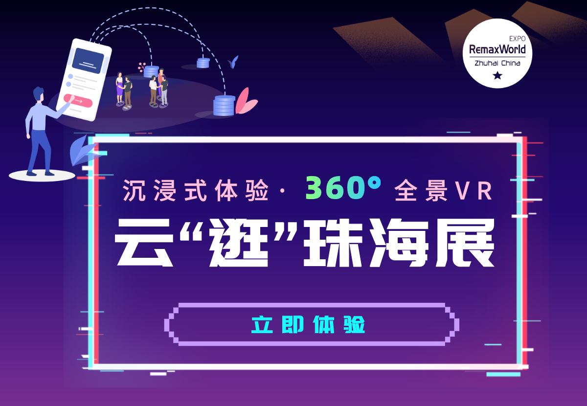VR珠海展