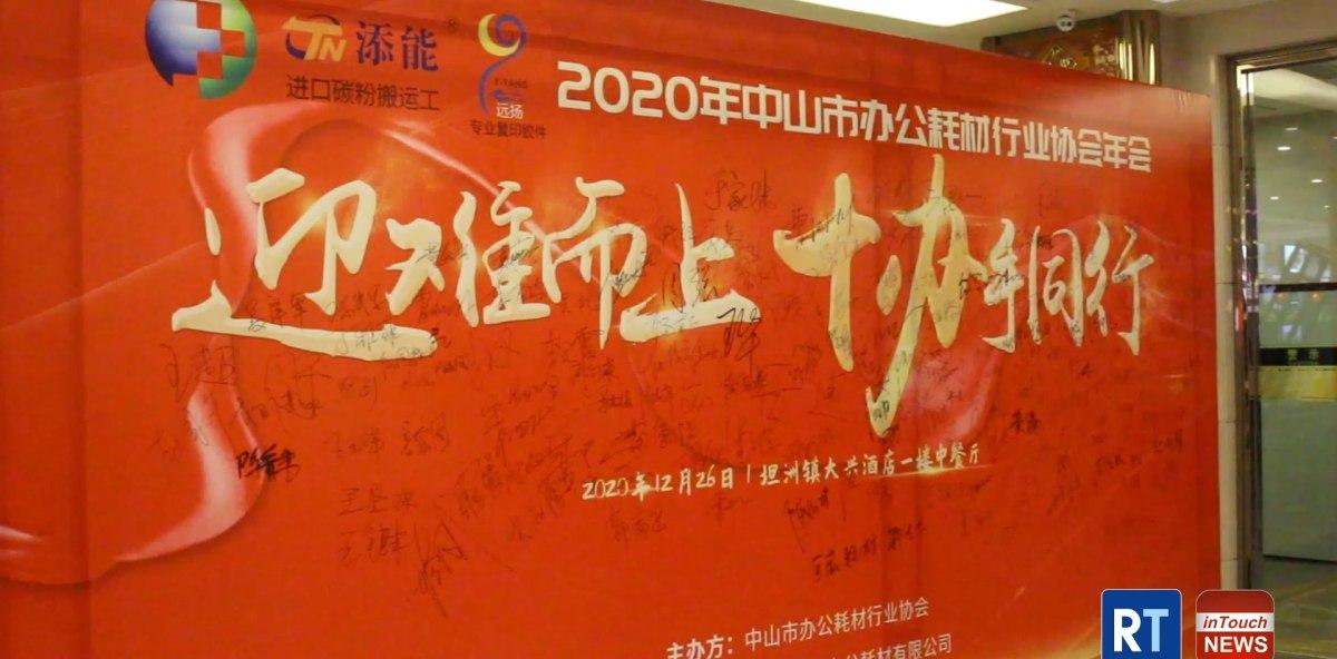 迎难而上,协手同行!2020年中山市办公耗材行业协会年会顺利举办