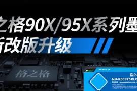 格之格90X/95X系列墨盒全新改版升级,不受固件升级影响