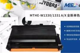 名图九鼎推出全新单色硒鼓MTHE-W1330/1331 A/X