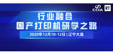 """""""行业融合,国产打印机研学之路""""——中国计算机行业协会耗材专委会与您一起走进大连中盈考察活动"""