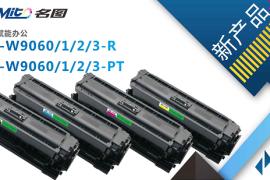 名图九鼎推出全新硒鼓MT-H-W9060/1/2/1/-R及MT-H-W9060/1/2/1/-PT