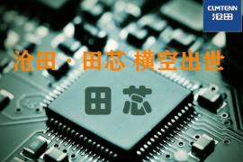 沧田成功研发打印机集成主控芯片
