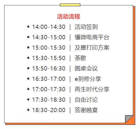 东莞站活动流程.png
