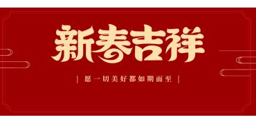 再生时代2021年春节放假通知