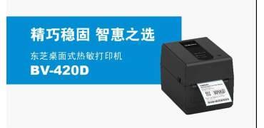 东芝推出新品桌面式热敏打印机BV-420D系列