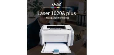 万众期待,中盈新品Laser 1020A plus激光打印机上市