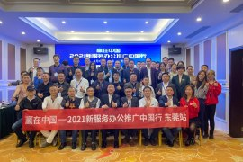 【东莞站】内含视频 | 赢在中国——2021新服务办公推广中国行首站成功举办!| 十五城路演 | 巡演 | 2021新服务推广中国行 | 办公设备及耗材路演