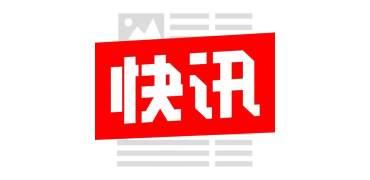 快讯 | 惠普首席执行官本周将造访台湾供应链厂商