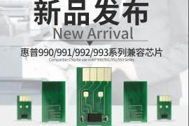 众诺推出适用于惠普990/991/992/993系列兼容芯片
