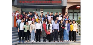知识无价!中山市办公耗材行业协会举办知识产权培训讲座