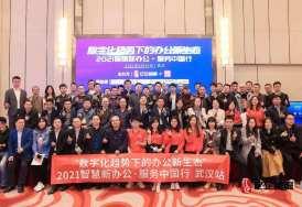 """【武汉站】""""数字化趋势下的办公新生态2021""""首站圆满成功!"""