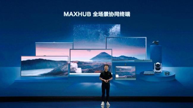 maxhub.png