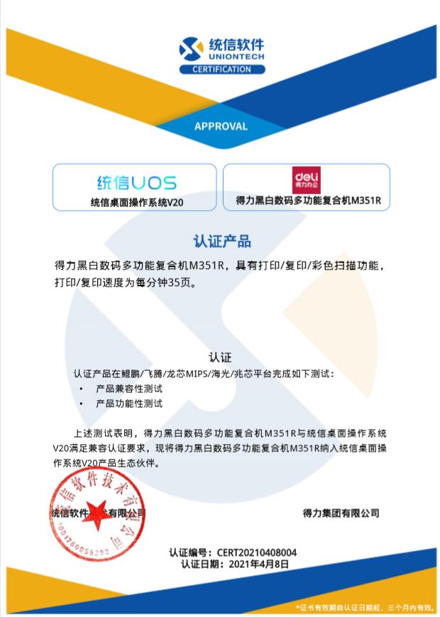 WeChat Image_20210429175039.png