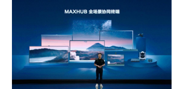 MAXHUB推出多款震撼新品