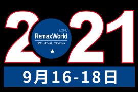 第十五届中国(珠海)国际办公设备及耗材展览会