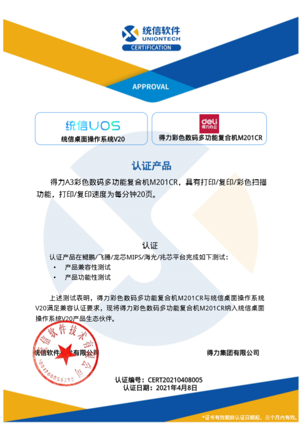 WeChat Image_20210429174946.png