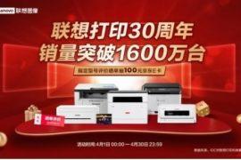 联想打印机销量突破1600万台