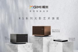 极米再推RS系列4K新品 保时捷设计首度亮相