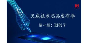 天威技术芯品发布季第一篇:适用于EPN 7代系列喷墨兼容芯片