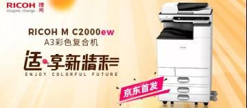 理光推出新品A3彩色复合机RICOH M C2000ew