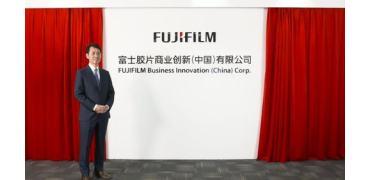 富士胶片商业创新(中国)将推出全新的智慧复印解决方案