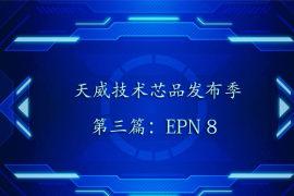天威技术推出适用于EPN 8代系列喷墨兼容芯片