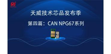 天威技术 推出CAN NPG-67系列激光兼容芯片