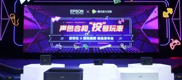 腾讯视频与爱普生联合发布3LCD投影仪 抢占5000元中端家庭市场
