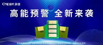 旗捷推出兄弟不带电池系列通用芯片