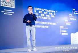 汉印携手鸿蒙HarmonyOS Connect,打造教育家居超级终端
