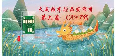 天威技术推出CAN 7代喷墨兼容芯片