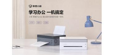 849元可扫描可复印,联想小新黑白激光打印一体机月底开售