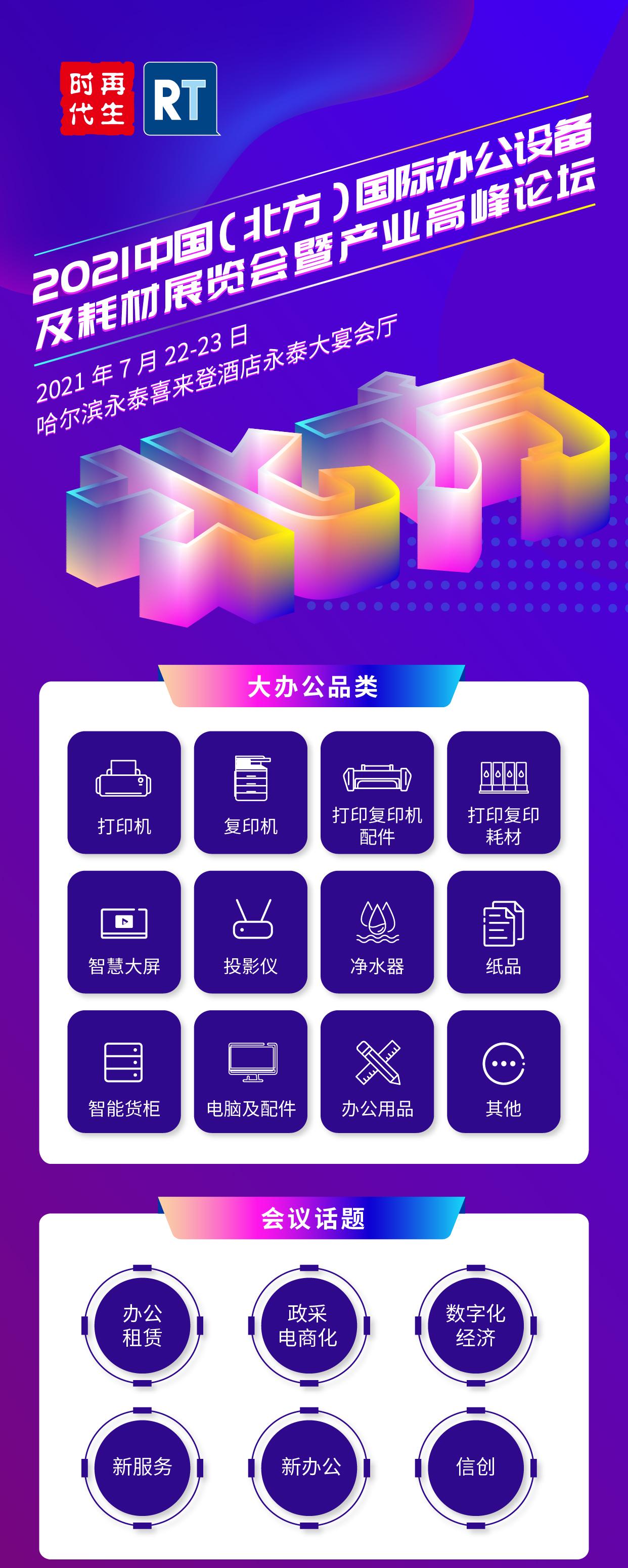 哈尔滨展海报-01(55)新.png