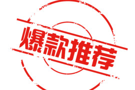 这个爆款产品跟我们走遍半个南中国,你也来看看?