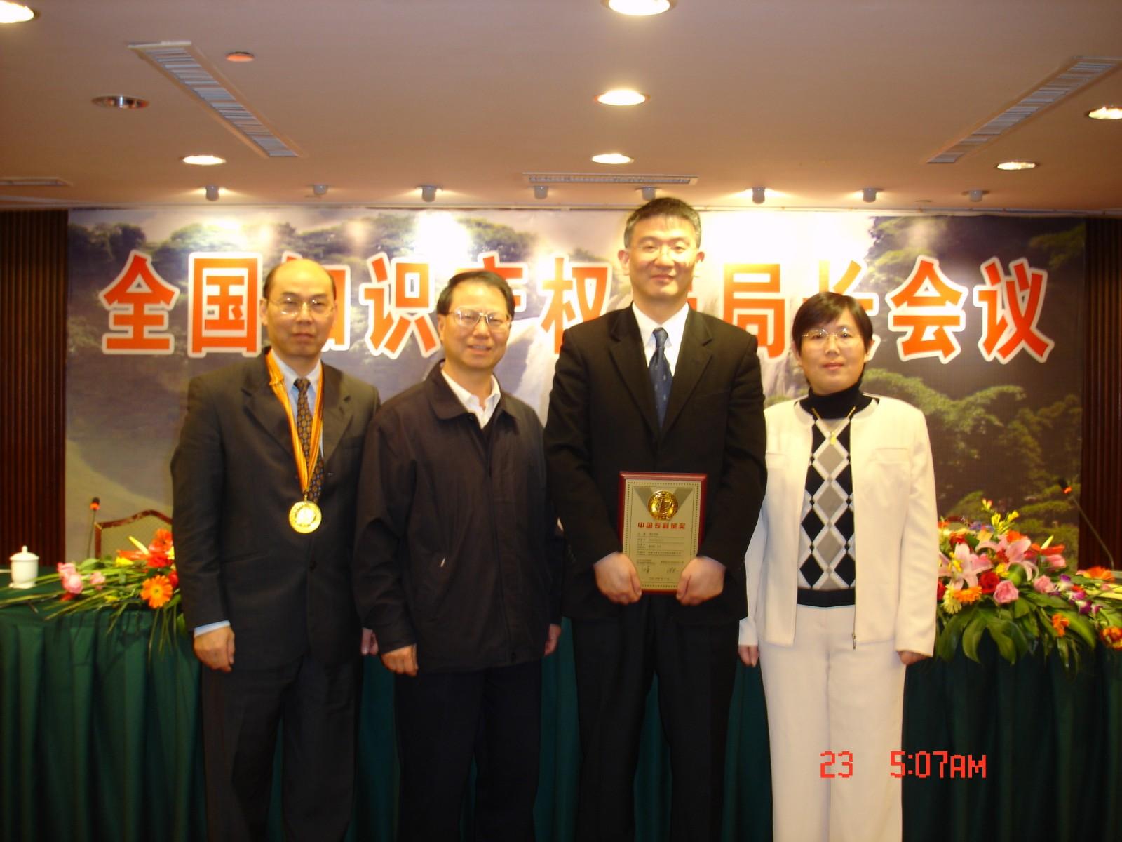 20060323 天威获得中国专利金奖颁奖典礼.JPG