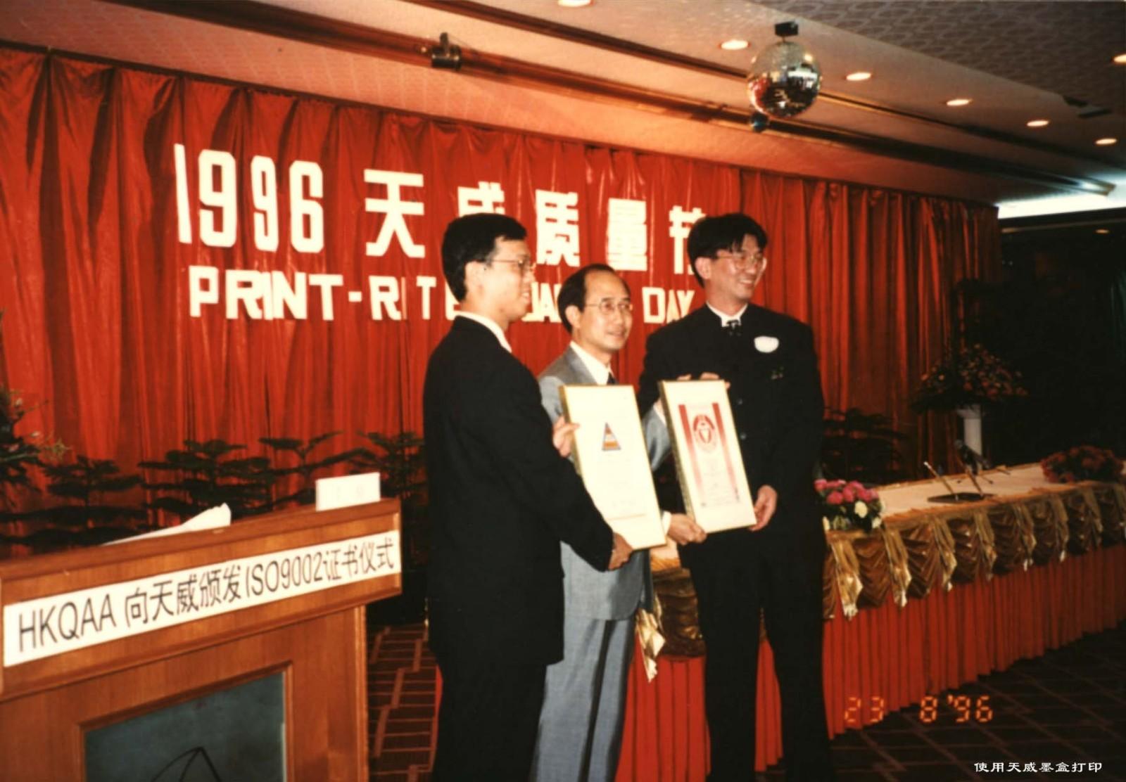 1996 获得ISO9002 认证.jpg