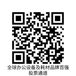 品牌投票通道(有字).png