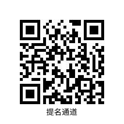 提名通道(有字).png